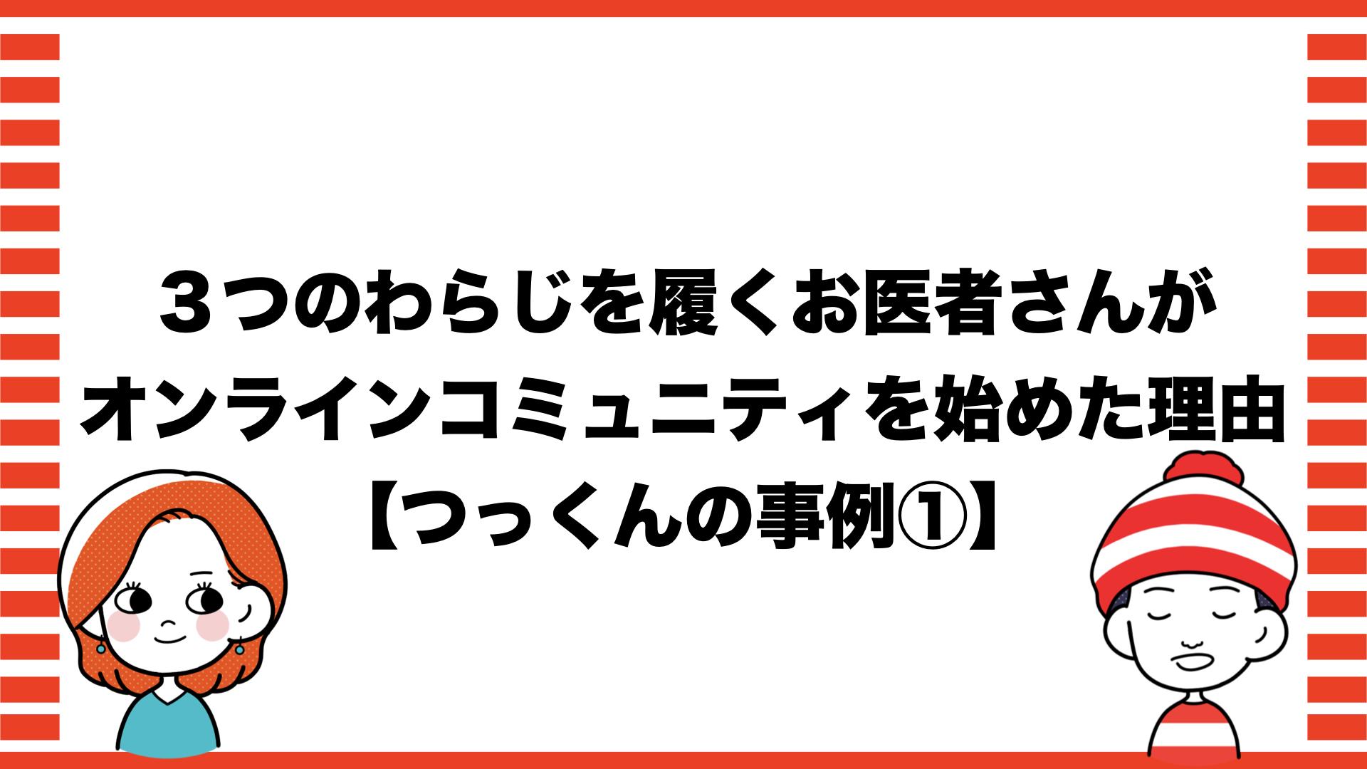 【つっくんの事例①】